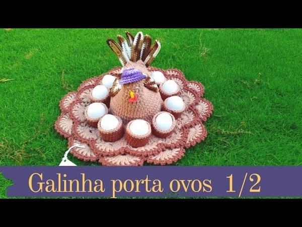 Galinha porta ovos em crochê 12 crochê da Nanda 😍