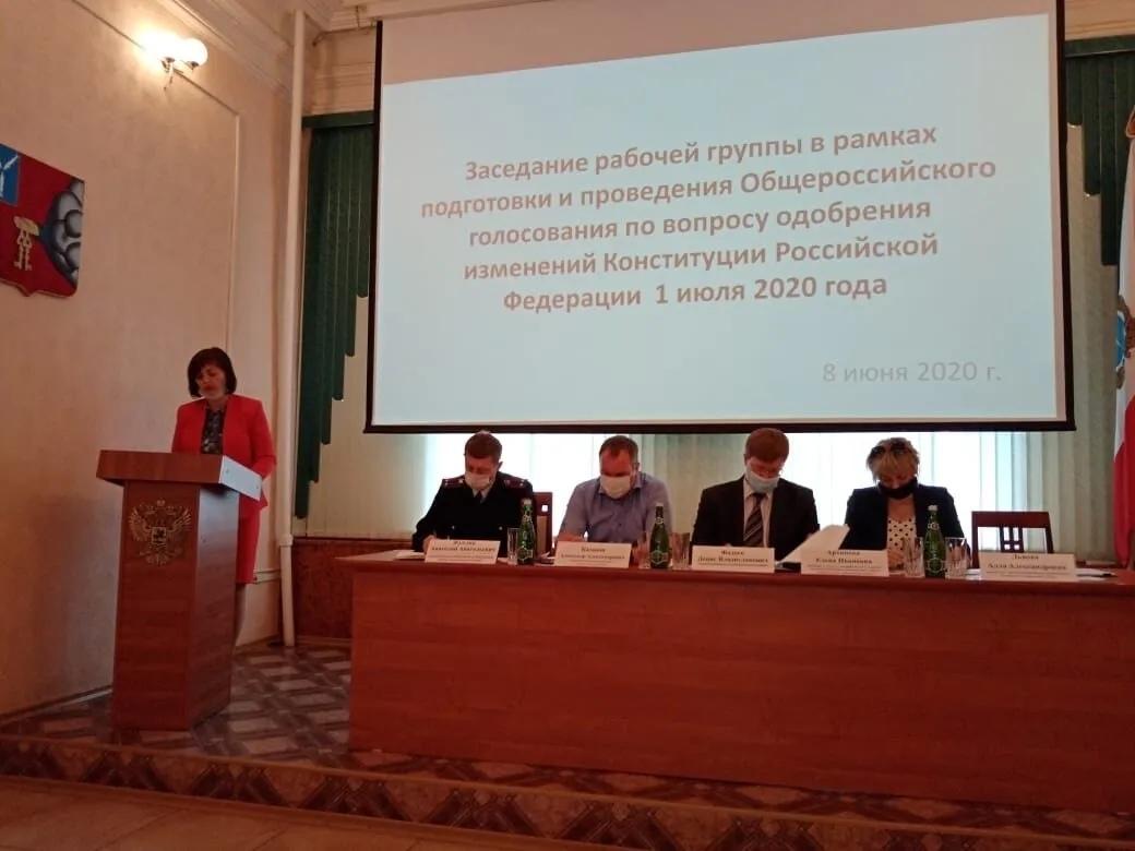Состоялось заседание рабочей группы по подготовке и проведению Общероссийского голосования