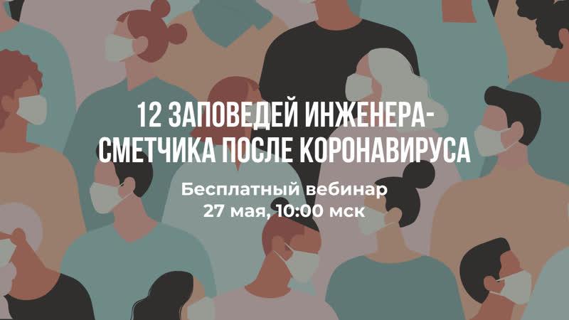 Вебинар «12 заповедей инженера-сметчика после коронавируса» 27 мая в 10:00 по мск.