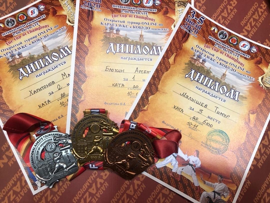 2 место - Харитонов Максим (10-11 лет, ката до 5 кю)