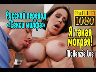 McKenzie Lee большие сиськи big tits [Трах, all sex, porn, big t
