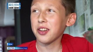 В Калининградской области собирают деньги, чтобы помочь ребёнку с параличом руки