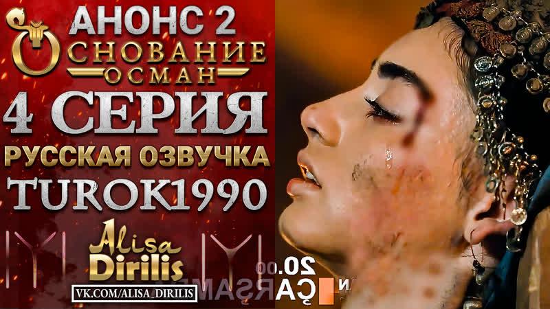Основание Осман 2 анонс к 4 серии turok1990