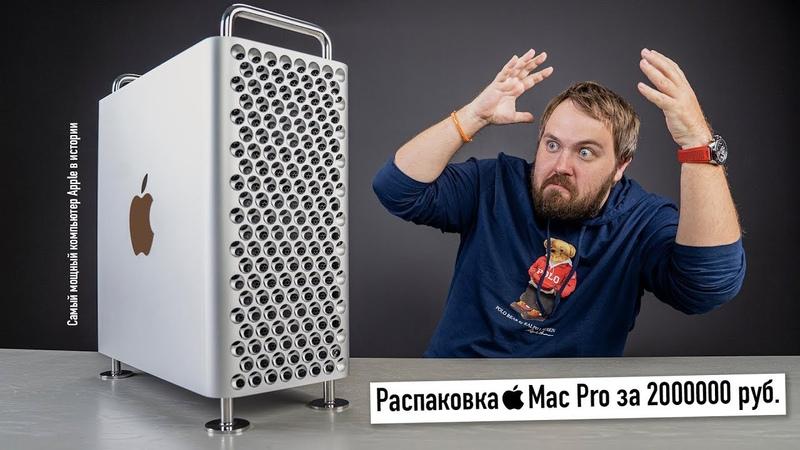 Распаковка Mac Pro за 2000000 руб Самый мощный компьютер Apple в истории