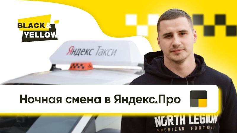 Ночная смена в Яндекс Про Black Yellow
