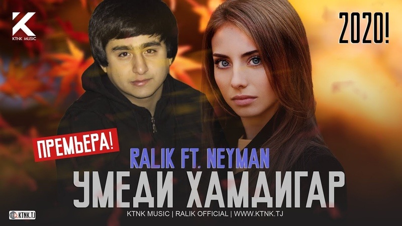 REST Pro (RaLiK) ft. Neyman - Умеди хамдигар (2020)