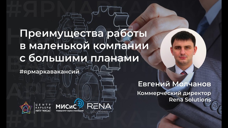 Преимущества работы в маленькой компании с большими планами Молчанов Евгений RENA SOLUTIONS