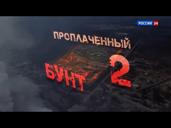 Расследование Эдуарда Петрова. Проплаченный бунт - 2. Сюжет телеканала Россия 24