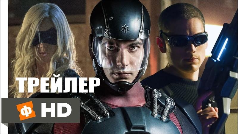 Легенды завтрашнего дня DC's Legends of Tomorrow 1 сезон 2016 русский трейлер