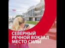 Северный речной вокзал новое место притяжения в Москве Москва FM