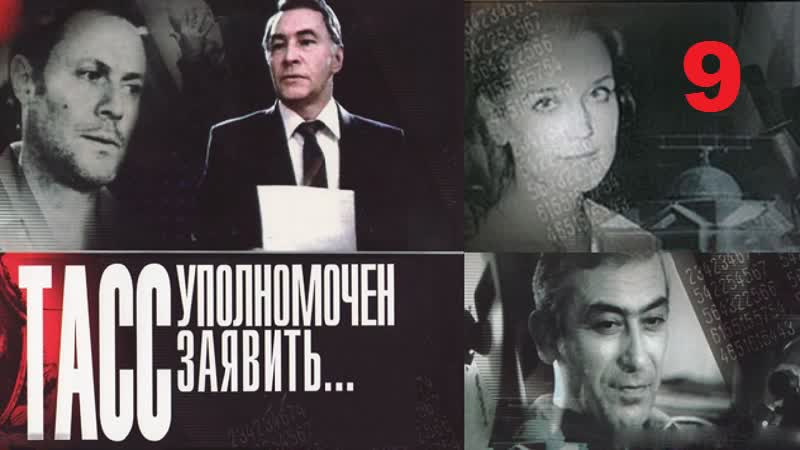 ТАСС уполномочен заявить 1984 9 серия