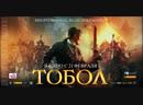 Историческая эпопея ТОБОЛ (трейлер) в кино с 21 февраля 2019