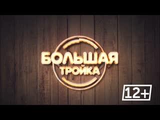 """Анонс проекта """"Большая тройка"""" ()"""