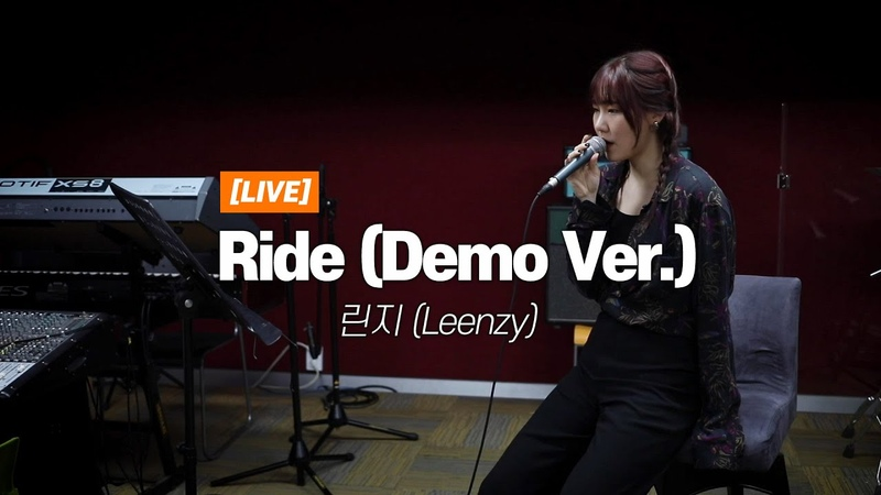 LIVE 린지 Leenzy Ride Demo Ver