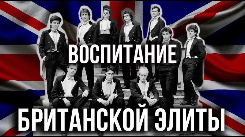 Всë что нужно знать о британской элите О Яновский А Фурсов