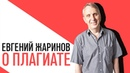 «Потапенко будит!», Евгений Жаринов, плагиат Историческое это явление или только знак нашего времени