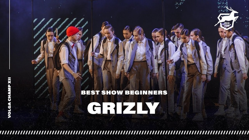 VOLGA CHAMP 2019 XII BEST SHOW BEGINNERS GRIZLY