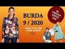 BURDA EYLÜL 2020 TEKNİK ÇİZİMLER /BU SAYI ÇEKİLİŞLE HEDİYEM / BURDA 9/2020 FULL LINE DRAWINGS
