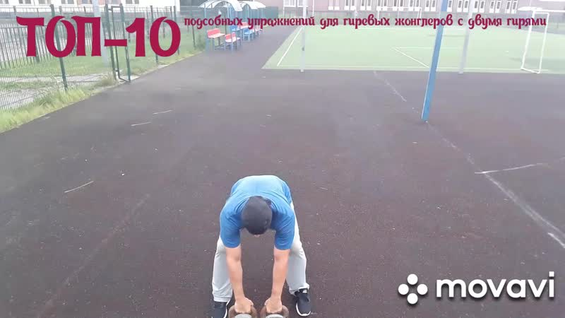 Топ 10 подсобных силовых упражнений с двумя гирями для гиревых жонглеров от тренера сборной Санкт Петербурга по гиревому жонглир
