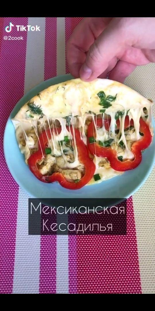 Кесадилья с курочкой, сыром и зелёном луком
