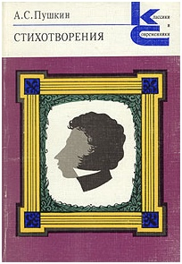 6 июня – Пушкинский день России, изображение №4