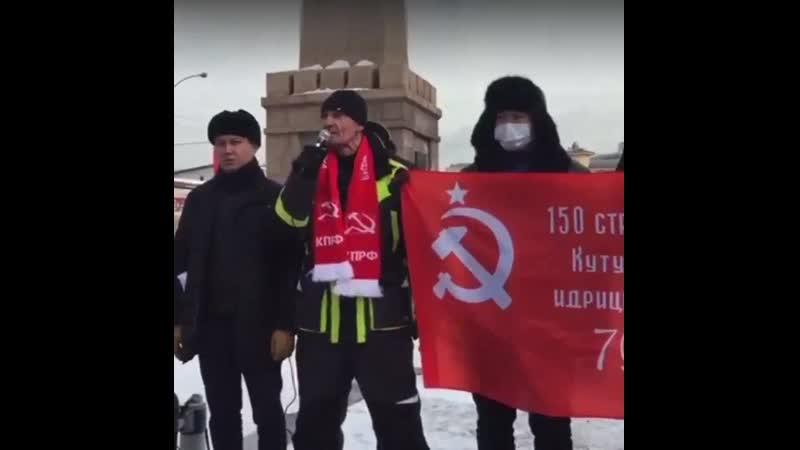 Не законный митинг КПРФ с лозунгом Долой полицейское государство отмечает 23 февраля в Улан Удэ * nodmiting *