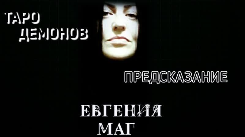Евгения Протопопова Тимофеева Карты Демона предсказание