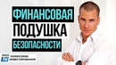 Финансовая подушка безопасности как создать и какой должен быть ее размер Алексей Толкачев