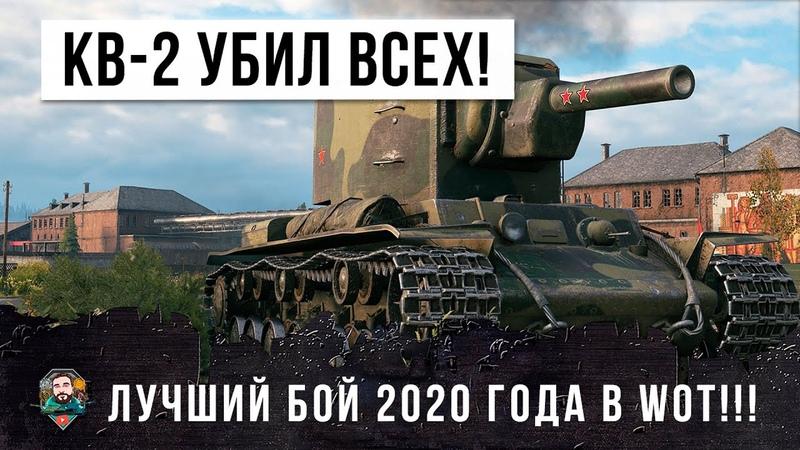СВЕРШИЛОСЬ, НАЙДЕН ЛУЧШИЙ БОЙ 2020 ГОДА, ОДИН КВ-2 ПРОТИВ 14 ТАНКОВ! МИРОВОЙ РЕКОРД WORLD OF TANKS!