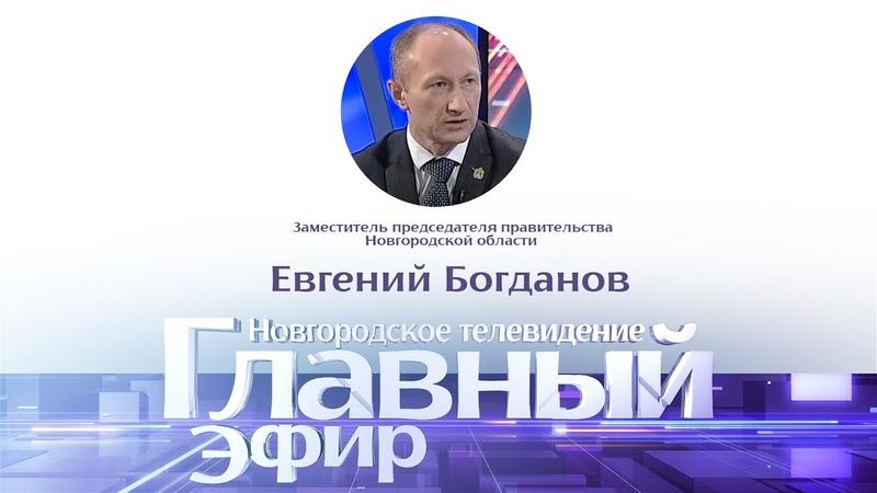 Новости Главный эфир с зам председателя правительства Новгородской области Евгением Богдановым