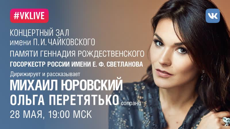 Домашний сезон Московской филармонии Концерт Ольги Перетятько сопрано