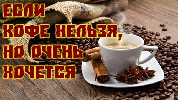 КОГДА КОФЕ НЕЛЬЗЯ ,НО ОЧЕНЬ ХОЧЕТСЯ НАРУШАЕМ ПРАВИЛА Запоминаем всего лишь 5 специй, который нейтрализуют негативное влияние кофеина на организм и заставляют кофе работать на нас. 1. ЧЁРНЫЙ