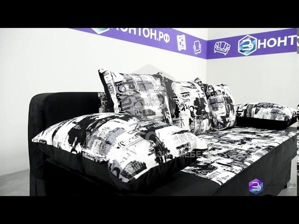 Диван еврокнижка Румер с пружинным блоком обзор и цены в интернет магазине мебели НОНТОН РФ