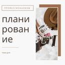 Ирина Орловская - ,