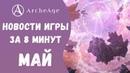 ArcheAge 6.5   ЛИСМАН   НОВОСТИ ИГРЫ ЗА 8 МИНУТ. МАЙ