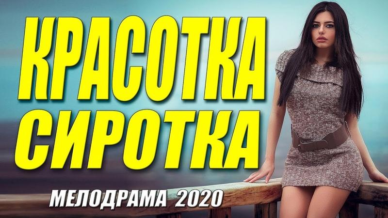Любовная мелодрама КРАСОТКА СИРОТКА Русские мелодрамы 2020 новинки HD 1080P
