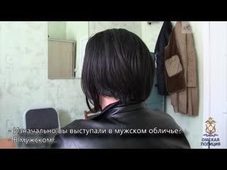 В Омске задержали фальшивого мужчину потерявшего половые признаки после тяжелой аварии