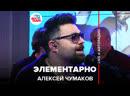 Алексей Чумаков Элементарно LIVE @ Авторадио