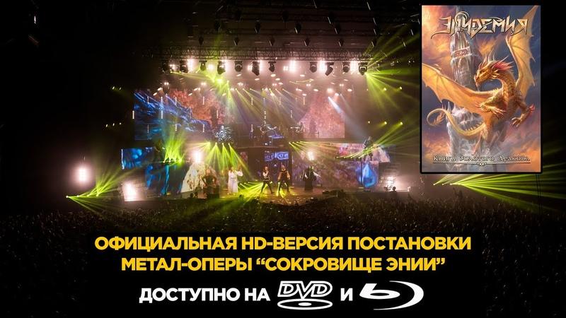 Эпидемия Книга Золотого Дракона Часть 1 Сокровище Энии official DVD 23 02 2018 Stadium