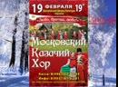 Концертная программа Московского Казачьего Хора «Любо, братцы, любо!»