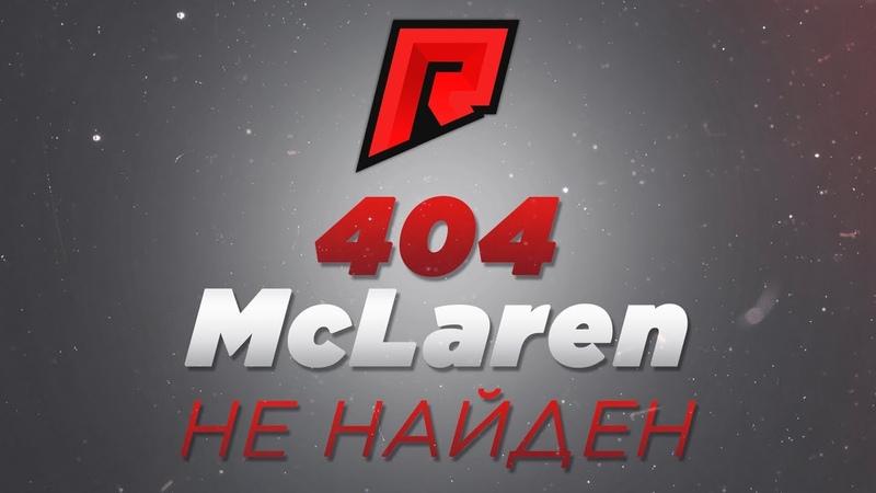 SHOWCASE McLaren RADMIR MTA 3