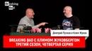 Breaking Bad С Климом Жуковбергом - (3 Сезон) (4 Серия) (2020)