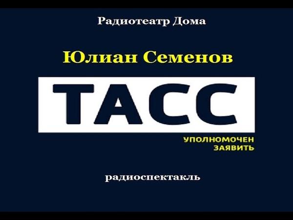 ТАСС уполномочен заявить Ю Семенов радиоспектакль 1979год