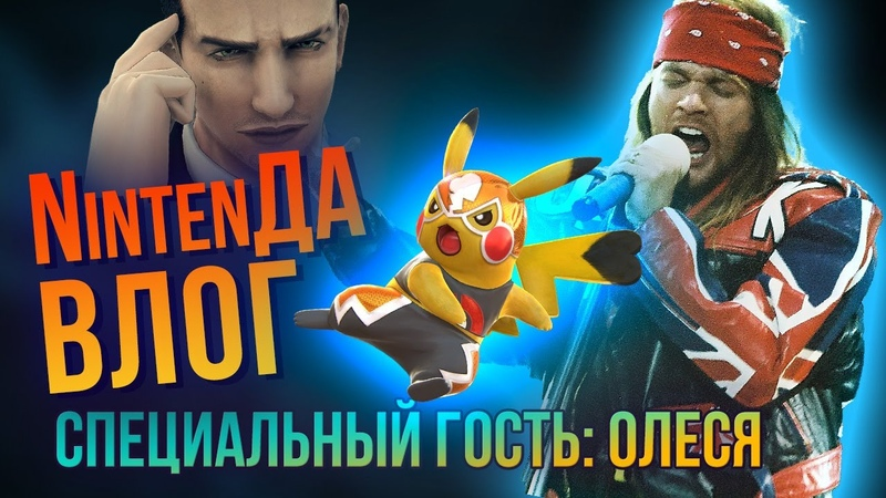 Deadly Premonition, Burnout Paradise, Dungeons Dragons и Pokemon в новом влоге NintenДА