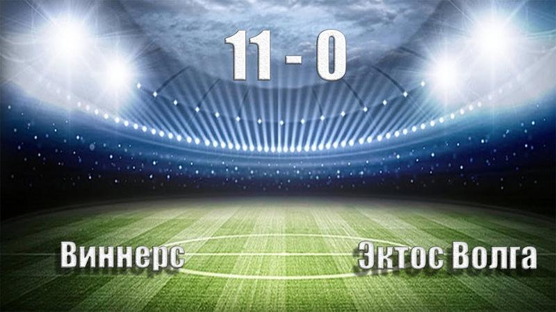 Виннерс 110 Эктос-Волга (Кубок)