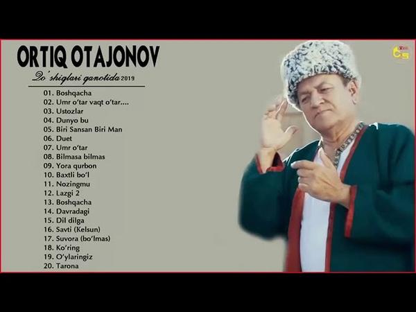 Ortiq Otajonov Barcha qo'shiqlari to'plami Oртик Oтажонов все песни