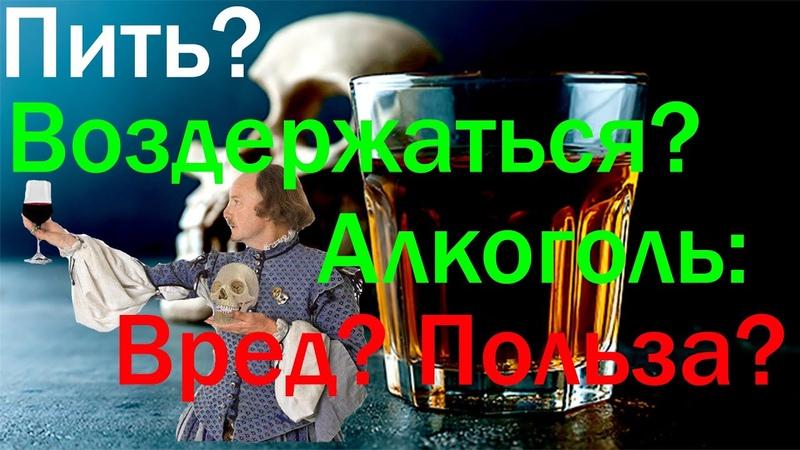 АЛКОГОЛЬ Пить или не пить Вред или польза Новые исследования