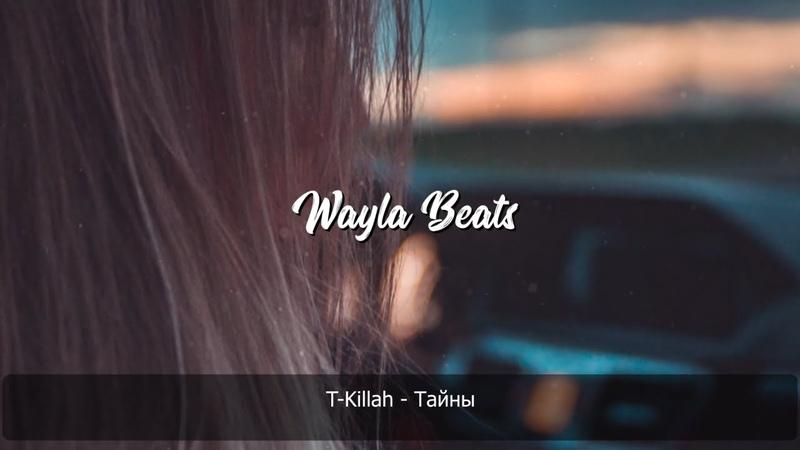 T killah Тайны Премьера песни 2020