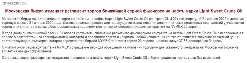 Впервые в истории, нефть упала до отрицательных значений, или как попасть на квартиру за пол часа.