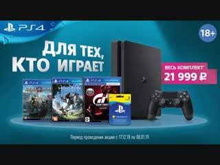 Комплект PlayStation 4 с тремя играми и подпиской PS Plus на 3 месяца